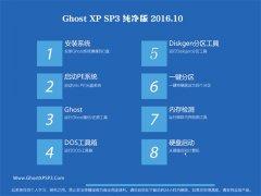 GHOST XP SP3 纯净版 2016.10(永久激活)