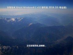 深度技术Ghost Win8.1 x32位 办公装机版2016.10(免激活)