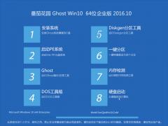 番茄花园Ghost Win10 64位经典企业版2016.10(自动激活