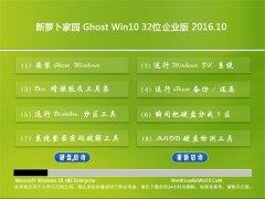新萝卜家园Ghost Win10x32位大神企业版2016.10(无需激活)