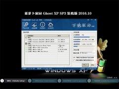 新萝卜家园GHOST XP SP3 专用装机版【V201610】