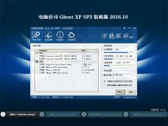 电脑公司GHOST XP SP3 娱乐装机版【2016年10月】