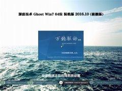 深度技术Ghost Win7 x64 标准装机版v201610(永久激活)