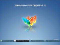 深度技术 GHOST XP SP3 快速装机版【v201610】