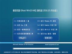 番茄花园Ghost Win10 (64位) 正式装机版2016V10(自动