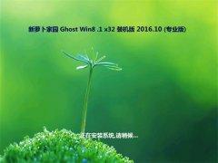 新萝卜家园Ghost Win8.1 (X32) 家庭装机版2016V10(无需激活)