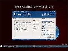 雨林木风 GHOST XP SP3 青年装机版【V2016年10月】