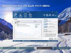 雨林木风GHOST WIN7 x32 官网装机版v201610(永久激活)