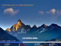 电脑公司Ghost Win10 X32位 大师装机版2016年10月(无需激活)