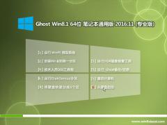 U启动Ghost Win8.1 x64 笔记本通用版v2016.11月(无需激活)