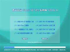 番茄花园GHOST XP SP3 企业装机版【V201611】