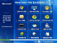 电脑店Ghost Win8.1 32位 笔记本通用版V201611(绝对激活)