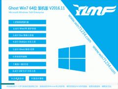 雨林木风Ghost Win7 x64位 完美装机版v2016.11月(自动激活)