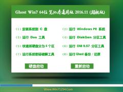 老九系统Ghost Win7 x64 笔记本通用版2016.11(完美激活)