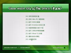 ����Ա����Ghost Win10 x32 �ȶ�������V2016.11��(��