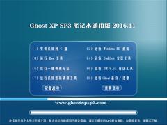 老九GHOST XP SP3 笔记本通用版【V2016年11月】