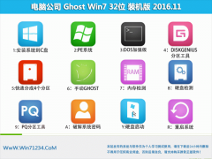 电脑公司GHOST WIN7 X32 绿色装机版V2016.11月(激活版)