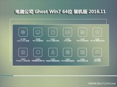 电脑公司Ghost Win7 (64位) 纯净装机版V2016年11月(自动激活)