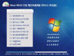 大白菜Ghost Win10 (X32) 笔记本通用版v2016.11(自动激活)