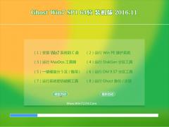 大白菜Ghost Win7 (64位) 通用精简版2016.11月(绝对激活)
