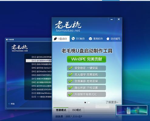 老毛桃u盘启动盘制作工具V14.5.1