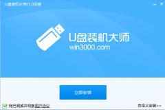 u盘装机大师u盘启动盘制作工具v1.0免费版