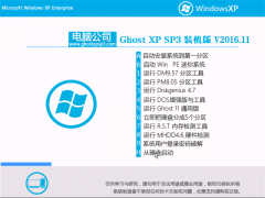电脑公司 GHOST XP SP3 珍藏稳定版 [v2016.11]