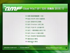 雨林木风 GHOST Win7 x32位 安全快速版2016.11月(激活版)