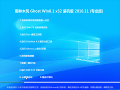 雨林木风Ghost Win8.1 (X32) 官方旗舰版2016V11(永久激活)