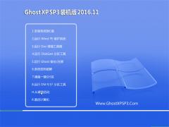 999宝藏网 GHOST XP SP3 安全稳定版[2016.11]