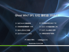 风林火山 GHOST Win7 (X32) 精简增强版v2016年11月(完美激活)