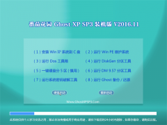 番茄花园 GHOST XP SP3 极速通用版[2016.11月]