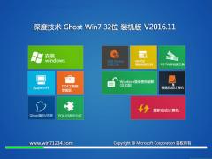 深度技术 GHOST Win7 (32位) 家庭普通版2016V11(绝对激活)
