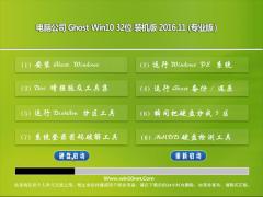 电脑公司Ghost Win10 32位 经典优化版2016年11月(永久