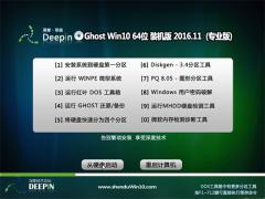 深度技术Ghost Win10 (64位) 通用安全版v2016.11月(免