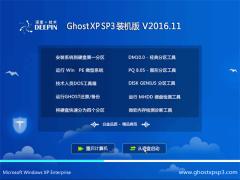 深度技术 GHOST XP SP3 专业增强版[V2016.11月]