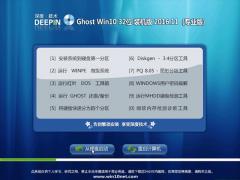 深度技术Ghost Win10 32位 安全稳定版2016V11(激活版)