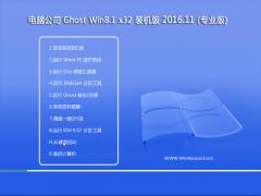 电脑公司Ghost Win8.1 X32位 专业版 v2016.11(激活版)