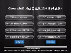 老毛桃Ghost Win10 (X32) 专业版2016.11月(无需激活)