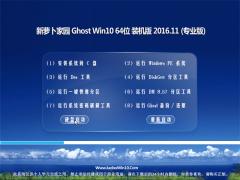 新萝卜家园Ghost Win10 (64位)专业版 V2016.11月(绝对激活)