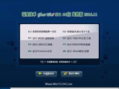 深度技术 Ghost Win7 X64 旗舰版 2016.11月(自动激活)