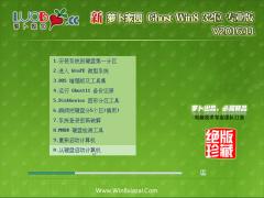 新萝卜家园 Ghost Win8.1 x32 专业版 2016V11(免激活)