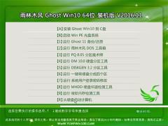 雨林木风Ghost Win10 x64位 专业版V201611(免激活)