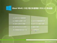 风林火山Ghost Win8.1 x32 笔记本通用版V2016年12月(激活版)
