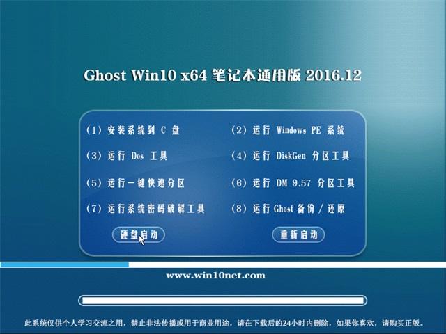 系统之家Ghost Win10 64位 笔记本通用版2016.12月(免激活)