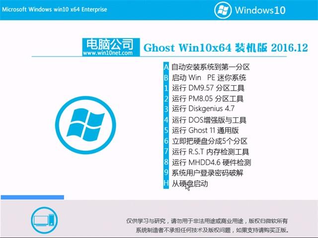 电脑公司Ghost Win10 64位 最新装机版v2016.12月(自动