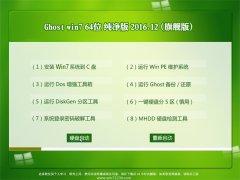 电脑店GHOST WIN7 X64位 安全纯净版2016.12月(绝对激活)