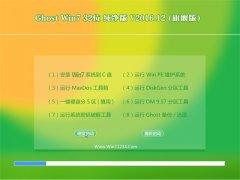 老毛桃GHOST WIN7 (32位) 办公纯净版2016V12(无需激活)