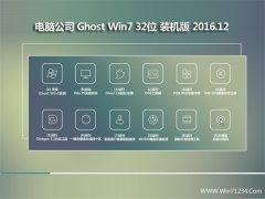 电脑公司Ghost Win7 X32位 通用装机版2016v12(完美激活)