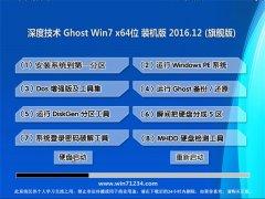 深度技术Ghost Win7 x64位 专业装机版v2016.12月(完美激活)